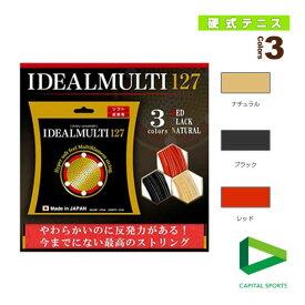 [キャピタルスポーツ テニス ストリング(単張)]IDEAL MULTI127/アイディールマルチ127(1A50262)(マルチフィラメント)ガット