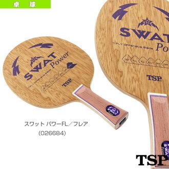 [TSP 乒乓球球拍,斯瓦特功率 FL/flare (026684)