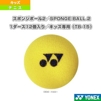 [Yonex tennis balls, sponge balls 2 / SPONGE BALL 2 / dozen 12 pieces / kids-only (TB-15)