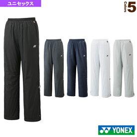 [ヨネックス テニス・バドミントン ウェア(メンズ/ユニ)]裏地付ウィンドウォーマーパンツ/ユニセックス(80031)