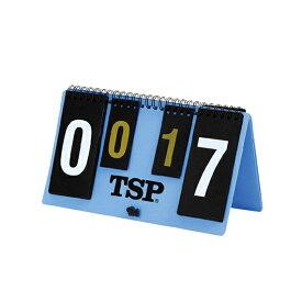 [TSP 卓球 コート用品]TSPミニカウンター(043420)