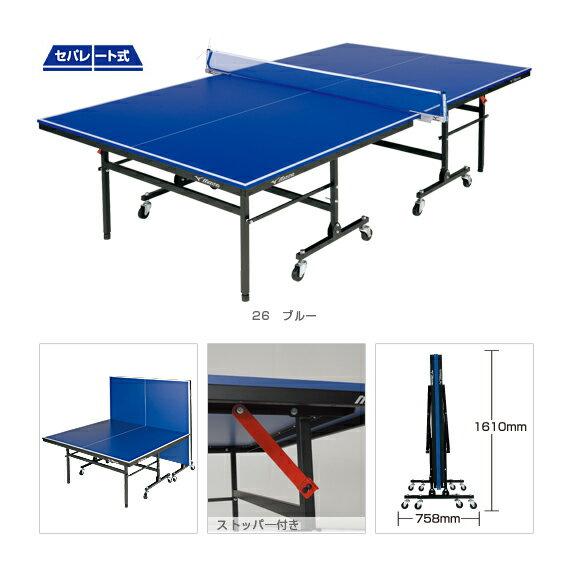 [ミズノ 卓球 コート用品][送料別途]卓球台/セパレート式(18LT222)
