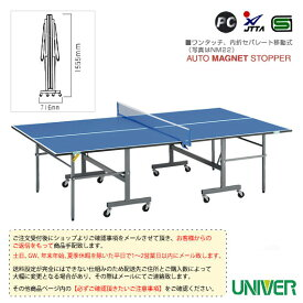 [ユニバー 卓球 コート用品][送料別途]NK-25 卓球台/内折セパレート式(NK-25)