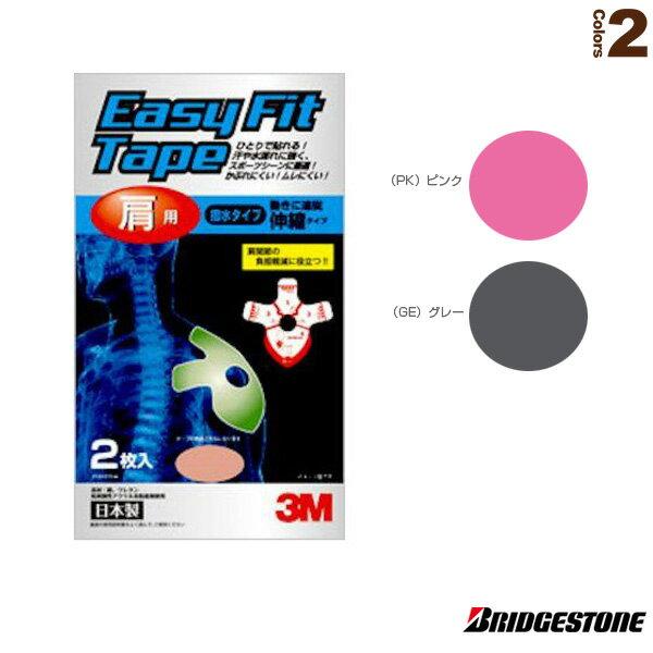 [ブリヂストン オールスポーツ サポーターケア商品]3M イージーフィットテープ 肩用/2枚入り(BAEF07)