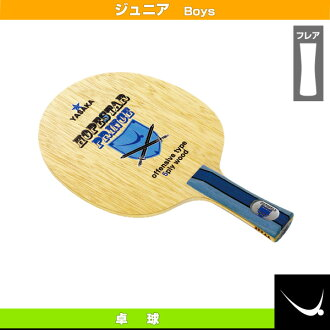 八坂 /Yasaka 乒乓球初级球拍篮球王子 /HOPESTAR 王子 / 孩子们的 (d-3)