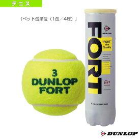 [ダンロップ テニス ボール]FORT4球入(フォート)『ペット缶単位(1缶/4球)』(DFCPDYL4DOZ)
