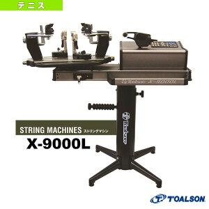 [トアルソン テニス・バドミントン ストリングマシン][送料お見積り]TOALSON X-9000L/電動ストリングマシン(1509000X)ガット張り機