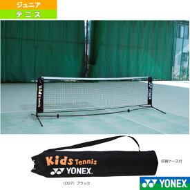 0694e8f614cb8 ポータブルキッズネット/テニス用/収納ケース付(AC344)《ヨネックス テニス