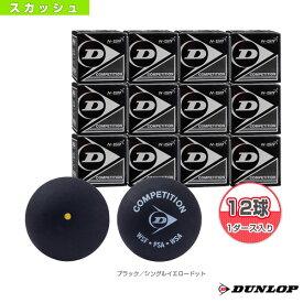 [ダンロップ スカッシュ ボール]『1箱/12球単位』COMPETITION XT(DA50030)