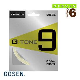 [ゴーセン バドミントン ストリング(単張)]ジー・トーン 9/G-TONE 9(BS069)ガットバドミントンガット