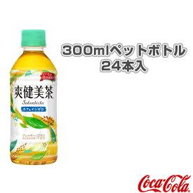 [コカ・コーラ オールスポーツ サプリメント・ドリンク]【送料込み価格】爽健美茶 300mlペットボトル/24本入(51458)