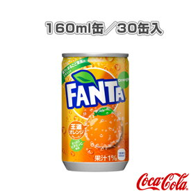 [コカ・コーラ オールスポーツ サプリメント・ドリンク]【送料込み価格】ファンタオレンジ 160ml缶/30缶入(50011)