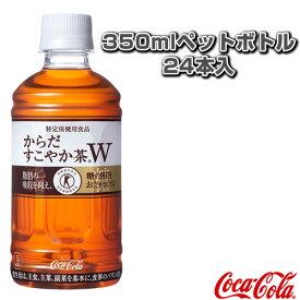 [コカ・コーラ オールスポーツ サプリメント・ドリンク]【送料込み価格】からだすこやか茶W 350mlペットボトル/24本入(40146)