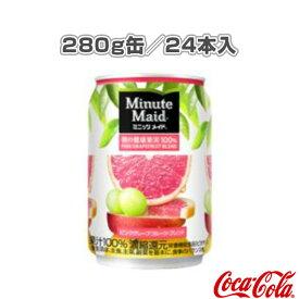 [コカ・コーラ オールスポーツ サプリメント・ドリンク]【送料込み価格】ミニッツメイド ピンク・グレープフルーツ・ブレンド 280g缶/24本入(27799)