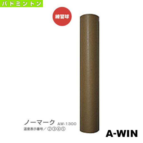 [A-WIN(アーウィン) バドミントン シャトル]ノーマーク/練習球(aw-1300)