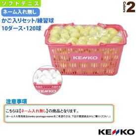 [ケンコー ソフトテニス ボール]ケンコーソフトテニスボール練習球かご入りセット/10ダース・120球(TSSWK-V/TSSYK-V)