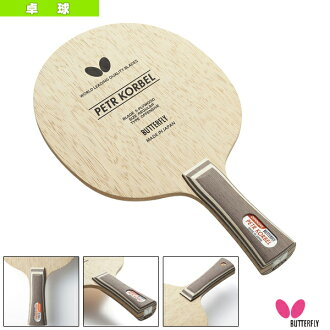 乒乓球拍蝴蝶科尔伯特 B-30271/B-30272/B-30273