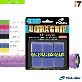 [トアルソン テニス アクセサリ・小物]ULTRA GRIP/ウルトラグリップ/3本入(1ETG053)グリップテープオーバーグリップウェットタイプ
