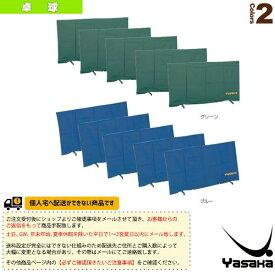 [ヤサカ 卓球 コート用品][送料別途]卓球フェンス/5枚組(K-100)