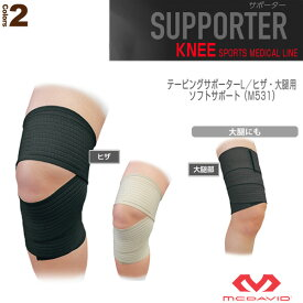 [マクダビッド オールスポーツ サポーターケア商品]テーピングサポーターL/ヒザ・大腿用/ソフトサポート(M531)