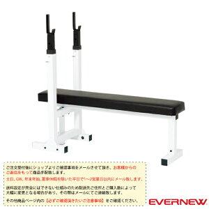 [エバニュー オールスポーツ トレーニング用品][送料別途]ベンチプレスBD(ETB729)