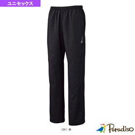 [パラディーゾ テニス・バドミントン ウェア(メンズ/ユニ)]ウィンドパンツ/ユニセックス(55C02P)