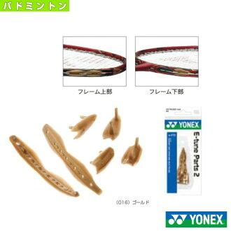Yonex /YONEX badmintongromet 部分 e 调第 2 部分 / voltric 80 只 E 调 (AC-ET2)