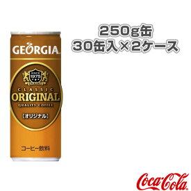 [コカ・コーラ オールスポーツ サプリメント・ドリンク]【送料込み価格】ジョージア オリジナル 250g缶/30缶入×2ケース(40681)