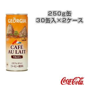 [コカ・コーラ オールスポーツ サプリメント・ドリンク]【送料込み価格】ジョージア カフェ・オ・レ 250g缶/30缶入×2ケース(40680)