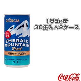 [コカ・コーラ オールスポーツ サプリメント・ドリンク]【送料込み価格】ジョージア エメラルドマウンテンブレンド 185g缶/30缶入×2ケース(51624)