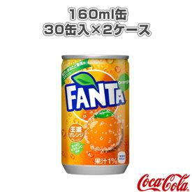 [コカ・コーラ オールスポーツ サプリメント・ドリンク]【送料込み価格】ファンタオレンジ 160ml缶/30缶入×2ケース(50011)
