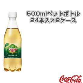 [コカ・コーラ オールスポーツ サプリメント・ドリンク]【送料込み価格】カナダドライ ジンジャエール 500mlペットボトル/24本入×2ケース(52186)