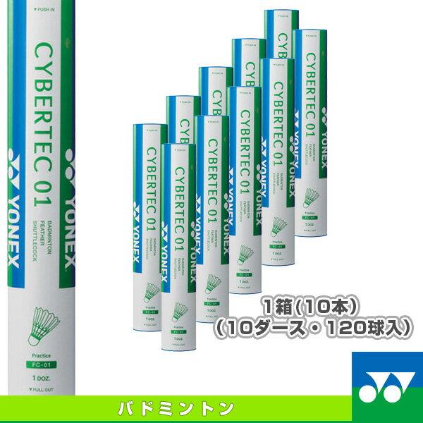 [ヨネックス バドミントン シャトル]サイバーテック 01/CYBERTEC 01『10本(10ダース・120球入)』(FC-01)