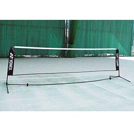 【送料込】ソフトテニス ネット ヨネックスソフトテニス練習用ポータブルネット AC354(007)ブラック【軟式テニス】YONEX soft tennis