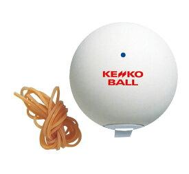 ソフトテニス セルフテニス用 スペアボール ケンコー KENKO/ソフトテニス 練習器具 軟式テニスボール 練習