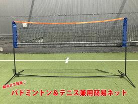 バドミントン テニス兼用簡易ネット 練習 収納ケース付き 組み立て簡単