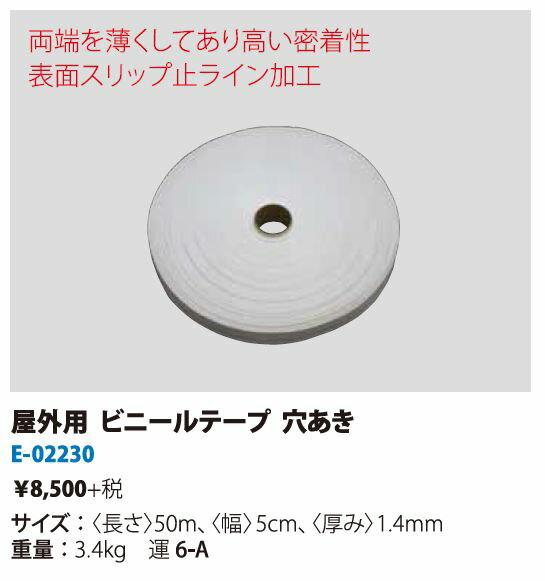 ショーワSHOWAビニールテープ穴あき 50m (屋外用ラインテープ)