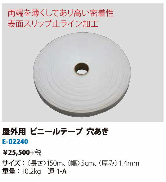 ショーワSHOWAビニールテープ穴あき 150m(屋外用ラインテープ)
