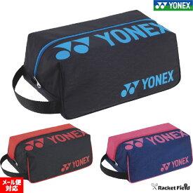 シューズケース ヨネックス BAG2133 シューズバッグ シューズ袋 バドミントン ソフトテニス 軟式テニス