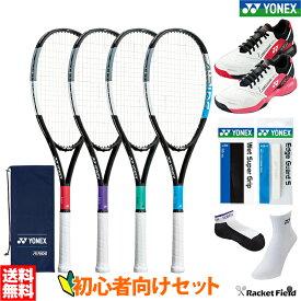 ソフトテニス セット 初心者向け ソフトテニス ラケット ヨネックス シューズ グリップテープ エッジガード ソックス 5点セット YONEX エアライド AIRIDE ARDG SHT104 新入部員・新入生向け5点セット ソフトテニス 初心者セット 軟式テニスラケット