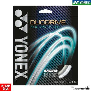 ソフトテニス ガット ヨネックス YONEX デュオドライブ DUODRIVE SGDD ストリングス 軟式テニス ストリング ストリングス ストロークプレーヤー 後衛向 ソフトテニス ガット soft tennis