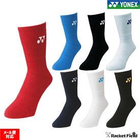 【メール便送料無料】ソフトテニス ソックス 靴下 ヨネックス YONEX ソックス 19120 29120 ヨネックス ソックス メンズ レディース ソフトテニス ウェア バドミントン ウェア メンズ レディース テニス バドミントン ソックス ヨネックス 靴下 soft tennis badminton socks