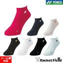 【メール便送料無料】【スニーカーイン】ソフトテニス ソックス 靴下 ヨネックス YONEX 19121 29121 ヨネックス 靴下 …