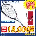 ソフトテニス ラケット ミズノ MIZUNO ソフトテニスラケット ジストZゼロ XystZ-zero (63JTN63203) 【後衛】【テニス ソフトテニス ラケット 後衛 ミズノ 軟式テニス テ