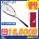 ソフトテニス ラケット