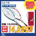 【2017NEW】ソフトテニス ラケット ミズノ MIZUNO ソフトテニスラケット ジストTゼロ5 XystT-05 (63JTN63523・63JTN63564) 【前衛】【ソフトテニス ラケット