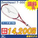 ミズノ MIZUNO ソフトテニスラケットDeep Impact T-500(ディープインパクトT-500)(63JTN67262) 【前衛向け】【ソフトテニス ラケット 前衛 軟式テニス ラケット