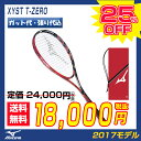 【2017NEW】ソフトテニス ラケット ミズノ MIZUNO ソフトテニスラケット ジストTゼロ XystT-zero (63JTN73162) 【前衛】【テニス ソフトテニス ラケット 前衛 ミズ