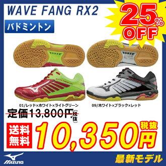 Mizuno MIZUNO badmintonthewswerboufang RX WAVE FANG RX (71GA150509-71GA150562)