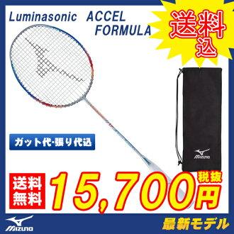 羽毛球拍美津浓 MIZUNO 羽毛球球拍 luminasonicaxelformula Luminasonic ACCEL 公式 (73JTB61304) 羽毛球球拍羽毛球跳动